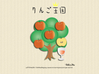 りんご王国