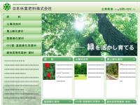 日本林業肥料