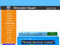 草加神召キリスト教会 リバーサイドチャペル