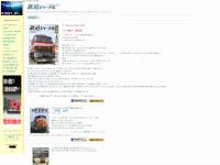 鉄道ジャーナル社