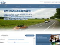 財団法人・北海道道路管理技術センター