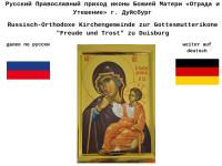 """Russisch-Orthodoxe Kirchengemeinde zur Gottesmutterikone """"Freude und Trost"""" zu Duisburg"""