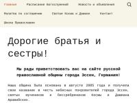 Russisch-Orthodoxe Kirchengemeinde der Hll. Uneigennützigen Kosmas und Damian zu Essen
