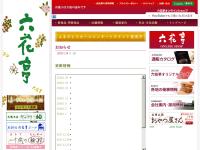 六花亭製菓