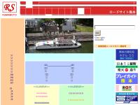 ロードサイト熊本
