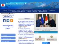 在ロシア日本国大使館