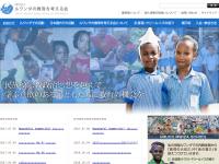 ルワンダの教育を考える会