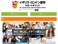 留学サポート・インターナショナルオフィス