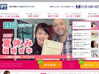 ICS留学ジャーナル