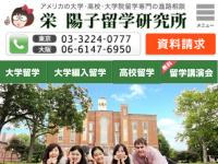 栄陽子留学研究所