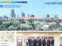 仙台法務サポート