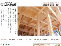 仙台木材市場