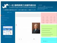 静岡県商工会議所連合会
