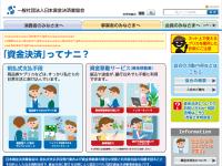 日本資金決済業協会