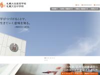 札幌大谷中学校・高等学校