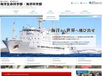 東京海洋大学海洋科学部食品生産科学科