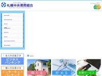 札幌中央信用組合