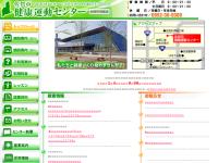 佐賀市健康運動センター