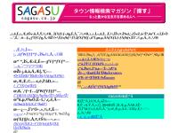 SAGASU: ゴルフスクール編