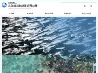 北海道栽培漁業振興公社