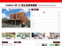 済生会唐津医療福祉センター