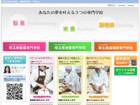 埼玉県栄養専門学校・埼玉県調理師専門学校