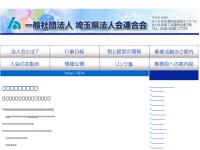 埼玉県法人会連合会