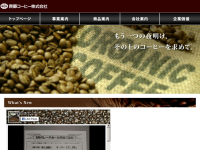齋藤コーヒー