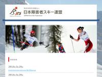 日本障害者スキー連盟(SAJD)