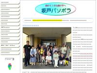坂戸パソコンボランティア