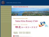 堺北ロータリークラブ