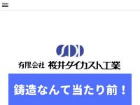 桜井ダイカスト工業