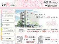 交野桜会館
