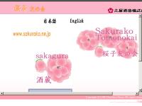 桜子友の会