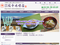 桜中味噌店