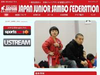 日本ジュニアサンボ連盟