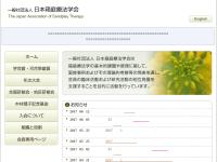 日本箱庭療法学会