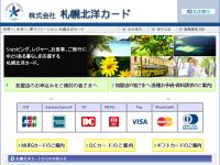 札幌北洋カード