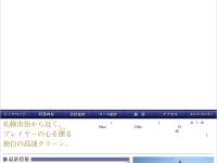 札幌南ゴルフクラブ駒丘コース