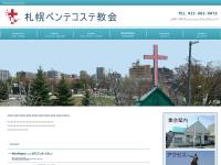 日本福音ペンテコステ教団札幌ペンテコステ教会