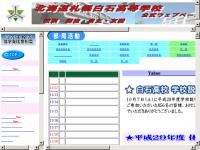 北海道札幌白石高等学校