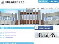 札幌北高等学校同窓会