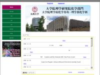 九州大学理学部化学科構造有機化学研究室