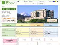 Shizuoka Cancer Center