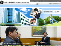 富山大学理学部生物学科