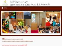 SDA東京中央教会