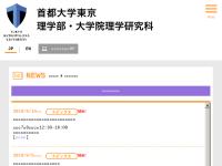 首都大学東京理工学系化学コース