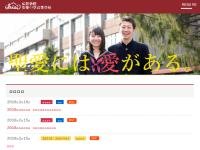弘前学院聖愛中学高等学校