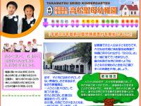 高松聖母幼稚園