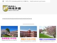 精道三川台小・中・高等学校